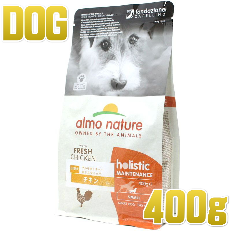 画像1: 最短賞味2021.6・アルモネイチャー 小型犬用チキン 400g小粒  ald704ホリスティック ドッグフード almo nature正規品 (1)