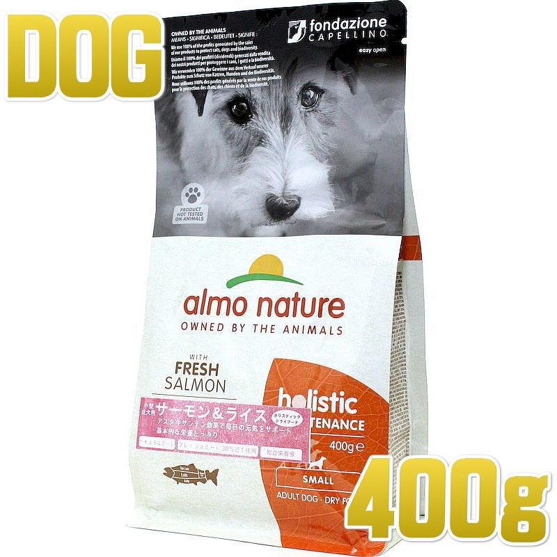 画像1: 最短賞味2021.1・アルモネイチャー 犬 サーモン 小粒 400g ald705 成犬用 ホリスティック ドッグフード 正規品 (1)