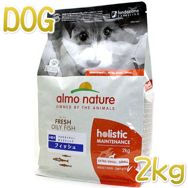 画像1: 最短賞味2022.5・アルモネイチャー 犬 フィッシュ 小粒 2kg ald713成犬用ドッグフードalmo nature正規品 (1)