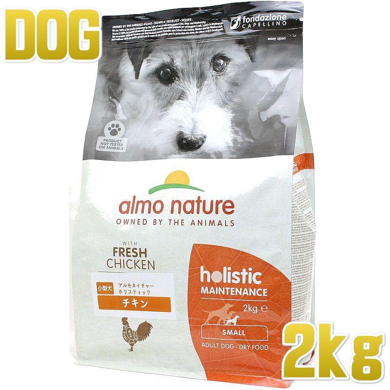 画像1: 最短賞味2022.9・アルモネイチャー 犬 チキン 小粒 2kg ald714成犬用ホリスティック ドッグフードalmo nature正規品 (1)