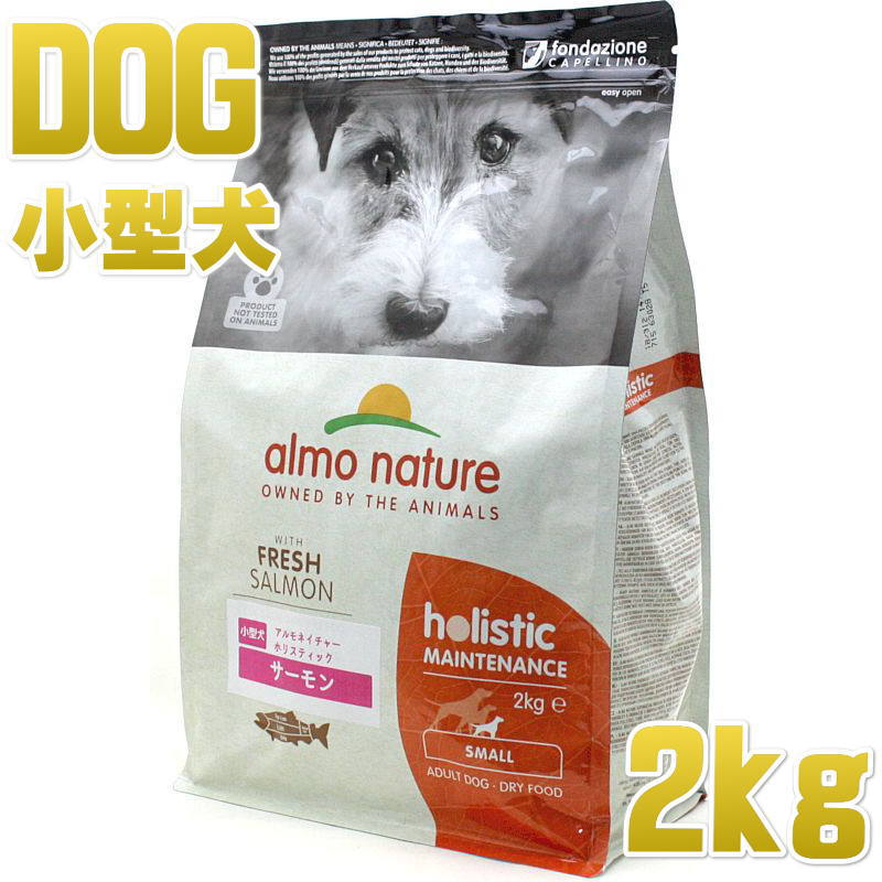 画像1: 最短賞味2022.9・アルモネイチャー 犬 サーモン 小粒 2kgドライ ald715ホリスティック ドッグフードalmo nature正規品 (1)
