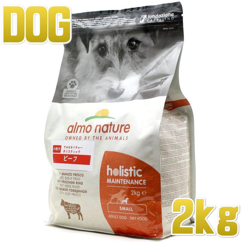 画像1: 最短賞味2021.6・アルモネイチャー 犬 ビーフ 小粒 2kg ald716成犬用 ホリスティック ドッグフード almo nature 正規品 (1)