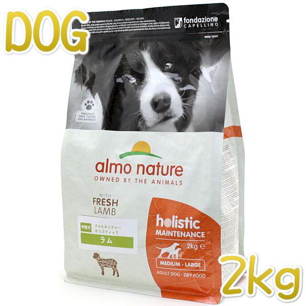 画像1: 最短賞味2021.1・アルモネイチャー 犬用 ラム 中粒 2kg ald731 成犬用 ホリスティック ドッグフード ドライ almo nature 正規品 (1)