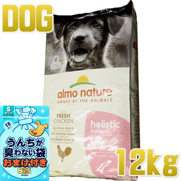 画像1: 最短賞味2021.4・アルモネイチャー 子犬用 パピー チキン 中粒 12kg大袋 ald740 仔犬用 ホリスティック ドッグフード ドライ almo nature 正規品 (1)