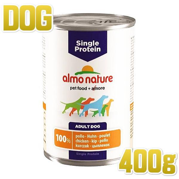 画像1: 最短賞味2021.11・アルモネイチャー 犬用 シングルプロテインドッグ・チキンのご馳走 400g缶 ald192 成犬用シニア犬対応・一般食・ウェットフード・almo nature・正規品 (1)