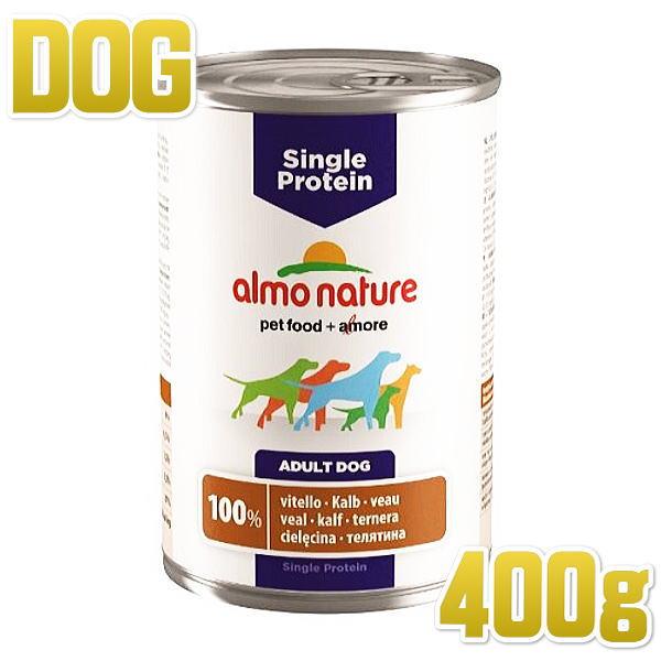画像1: 最短賞味2021.10・アルモネイチャー 犬用 シングルプロテインドッグ・子牛肉のご馳走 400g缶 ald194 成犬用シニア犬対応・一般食・ウェットフード・almo nature・正規品 (1)