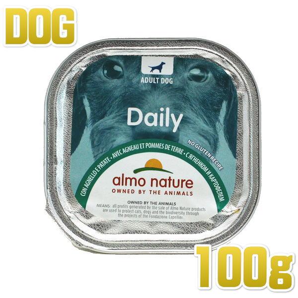 画像1: 最短賞味2021.2・アルモネイチャー 犬 デイリーメニュー ラムとポテト入りお肉のご馳走 100g ald220総合栄養食ウェット ドッグフード正規品 (1)
