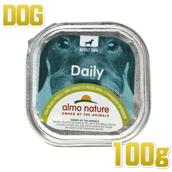 画像1: 最短賞味2021.3・アルモネイチャー 犬 デイリーメニュー チキンとエンドウ豆入りお肉のご馳走 100g ald221総合栄養食ウェット ドッグフード正規品 (1)