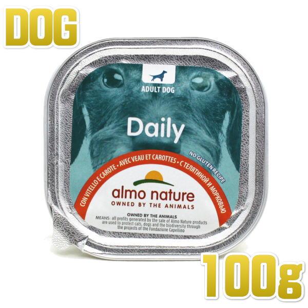 画像1: 最短賞味2021.2・アルモネイチャー 犬用 デイリーメニュードッグ 子牛肉とキャロット入りお肉のご馳走 100g ald222 総合栄養食シニアにもお勧め ウェット almo nature正規品 (1)