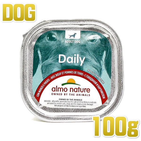 画像1: 最短賞味2022.6・アルモネイチャー 犬 デイリーメニュー 牛肉とポテト入り 100g ald223成犬用ウェット総合栄養食 正規品 (1)