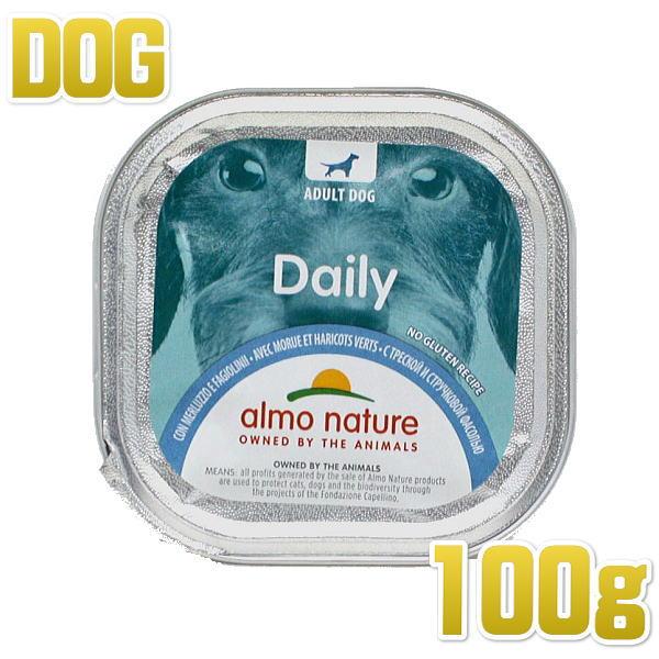 画像1: 最短賞味2022.2・アルモネイチャー 犬 デイリーメニュー たらとグリーンビーンズ入り 100g ald224成犬用ウェット総合栄養食 (1)
