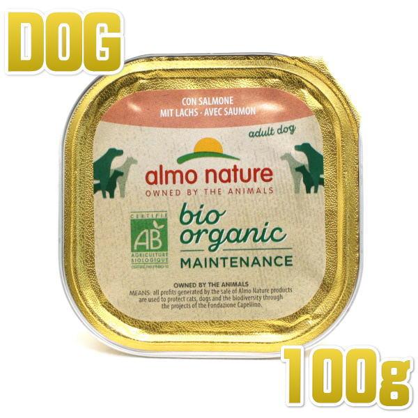 画像1: 最短賞味2022.5・アルモネイチャー 犬 デイリーメニュードッグ サーモン入りのご馳走 100g ald246 オーガニック ウェット正規品 (1)