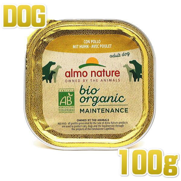 画像1: 最短賞味2022.3・アルモネイチャー 犬 デイリーメニュードッグ チキン入りのご馳走 100g ald262 オーガニック ウェット正規品 (1)