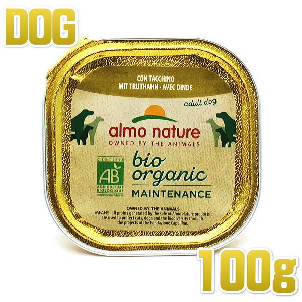 画像1: 最短賞味2022.4・アルモネイチャー 犬 デイリーメニュー ターキー入りのご馳走100g ald263成犬用総合栄養食オーガニック ドッグフード正規品 (1)