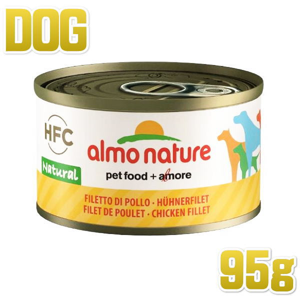 画像1: 最短賞味2022.3・アルモネイチャー 犬 ウェット 鶏肉のフィレのご馳走 95g缶フレーク状 ald5500 成犬用シニア犬対応 一般食 ウェットフード almo nature 正規品 (1)