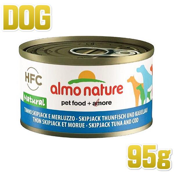 画像1: 最短賞味2021.10・アルモネイチャー 犬用 ウェット カツオのご馳走 95g缶フレーク状 ald5503 成犬用シニア犬対応 一般食 ウェットフード almo nature 正規品 (1)