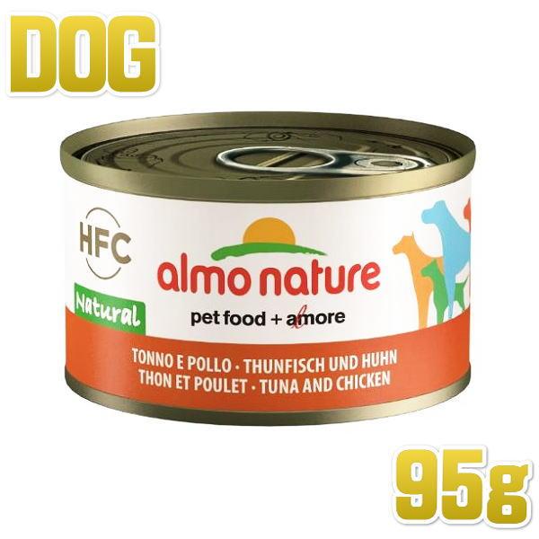 画像1: 最短賞味2021.5・アルモネイチャー 犬用 ウェット まぐろとチキンのご馳走 95g缶フレーク状 ald5542 成犬用シニア犬対応 一般食 ウェットフード almo nature 正規品 (1)