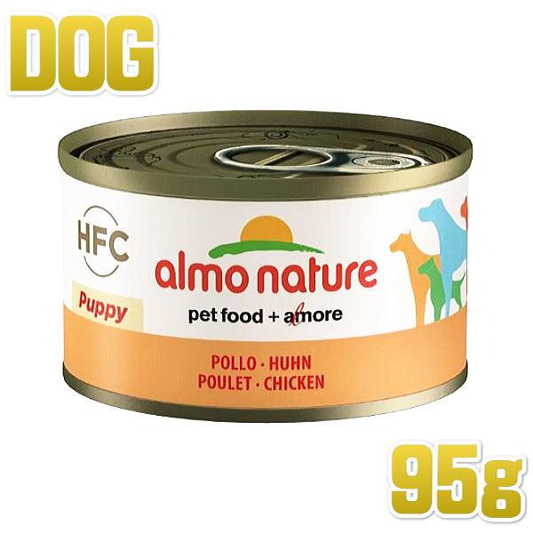 画像1: 最短賞味期限2020/8・アルモネイチャー  子犬用ウエット/パピー チキンのご馳走 95g缶 ald5550 仔犬用 一般食 ウェットフード almo nature 正規品 (1)