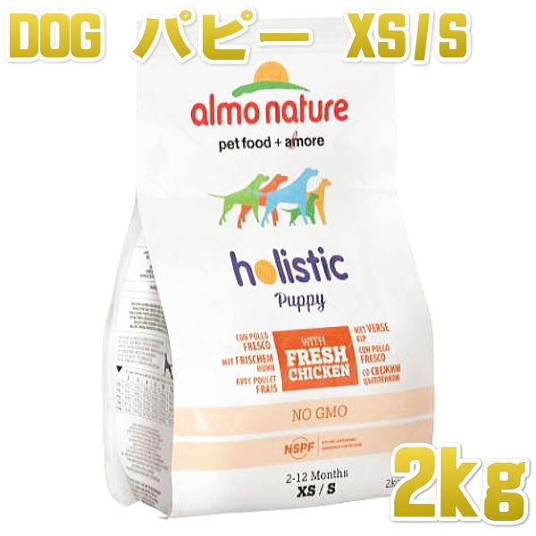 画像1: 最短賞味期限2019/12・アルモネイチャー 子犬用 パピー チキン&ライス 小粒 2kg ald710 仔犬用 ホリスティック ドッグフード ドライ almo nature 正規品 (1)