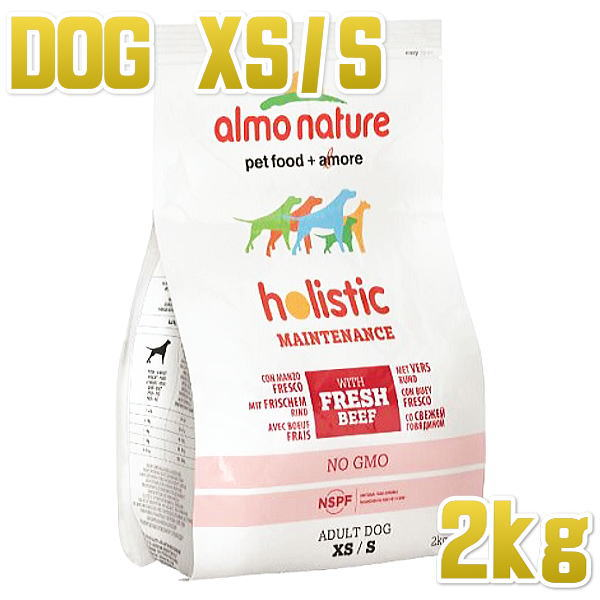 画像1: 最短賞味期限2020/1・アルモネイチャー  犬用 ビーフ&ライス 小粒 2kg ald716成犬用 ホリスティック ドッグフード ドライフード almo nature 正規品 (1)