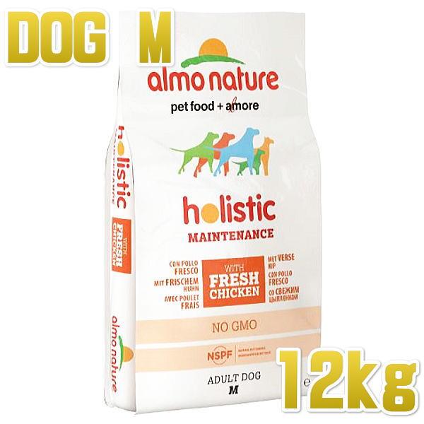 画像1: 最短賞味2020.8・アルモネイチャー 犬用 チキン&ライス 中粒 12kg大袋 ald744 成犬用 ホリスティック ドッグフード ドライ almo nature 正規品 (1)