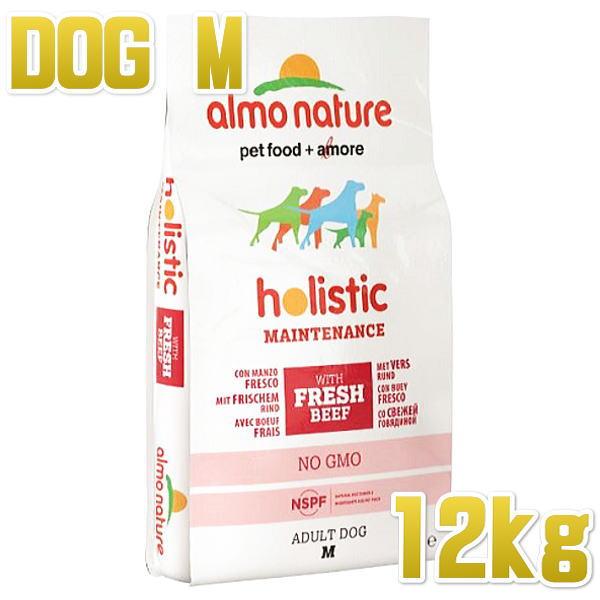 画像1: 最短賞味期限2019/6・アルモネイチャー  犬用 ビーフ&ライス 中粒 12kg大袋 ald746 成犬用 ホリスティック ドッグフード ドライフード almo nature 正規品 (1)