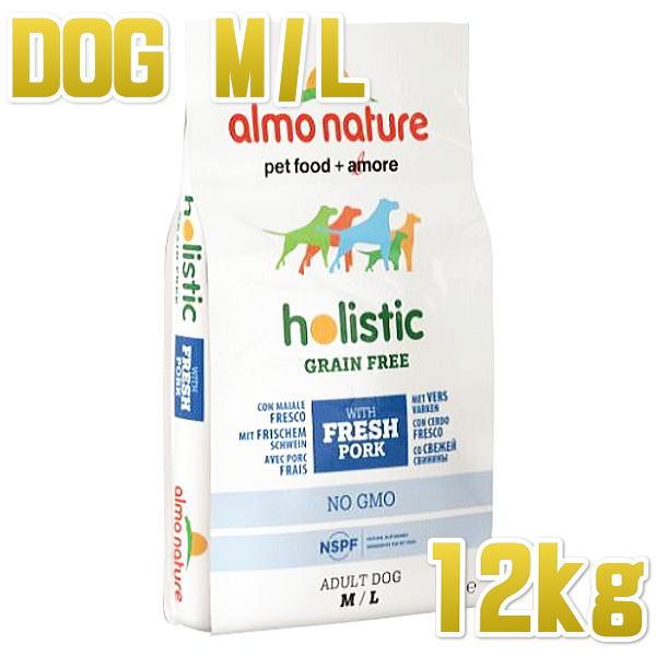 画像1: 最短賞味2020.10・アルモネイチャー 犬用 グレインフリー ポーク&ポテト 12kg大袋 ald785 中・大型犬用 ドッグフード ドライフード almo nature 正規品 (1)