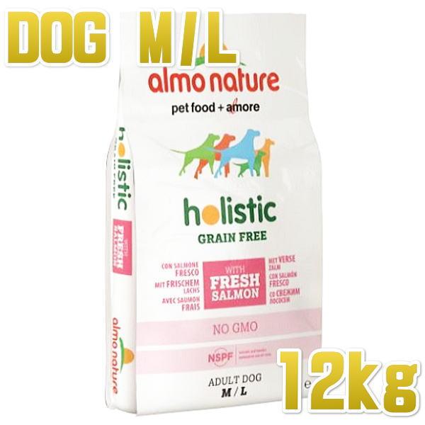 画像1: 最短賞味2020.10・アルモネイチャー 犬用 グレインフリー サーモン&ポテト 12kg大袋 ald786 中・大型犬用 ドッグフード ドライフード almo nature 正規品 (1)