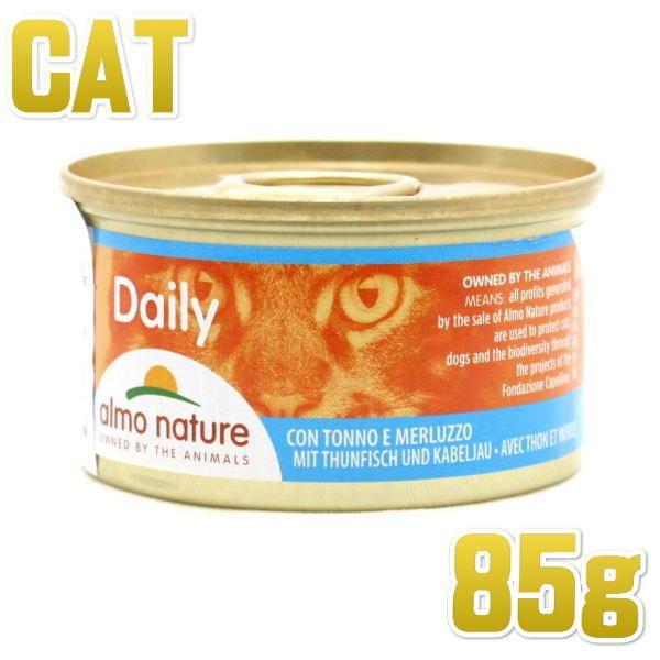 画像1: 最短賞味2022.3・アルモネイチャー 猫 ウェット デイリーメニュー まぐろとタラ入りお肉のムース 85g缶 alc147 総合栄養食 正規品 (1)