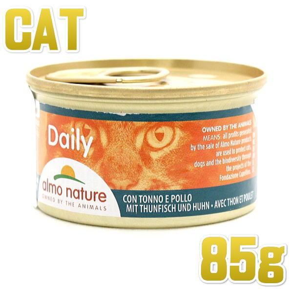 画像1: 最短賞味2023.3・アルモネイチャー 猫 デイリーメニュー まぐろとチキン入りお肉のムース 85g缶 alc148成猫用総合栄養食almo nature正規品 (1)