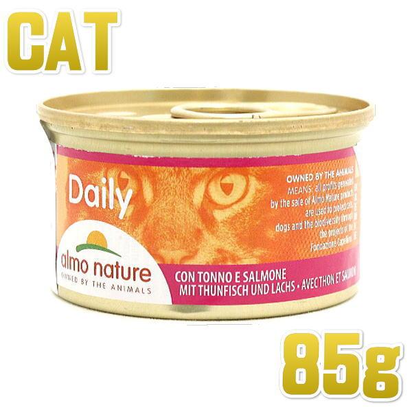 画像1: 最短賞味2022.4・アルモネイチャー 猫 ウェット デイリーメニュー まぐろとサーモン入りお肉のムース 85g缶 alc149 総合栄養食シニアにもお勧めキャットフードalmo nature 正規品 (1)