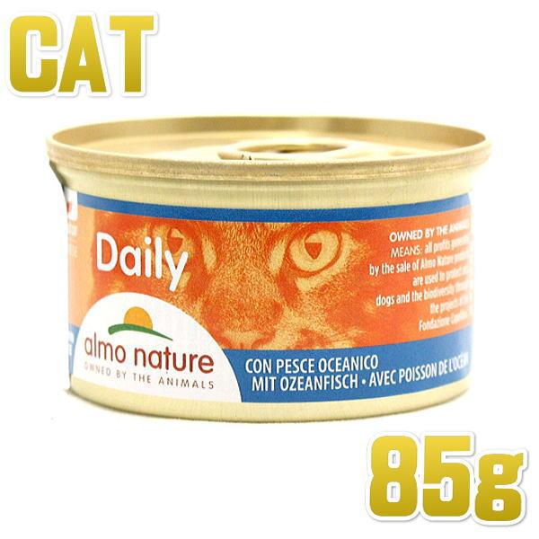 画像1: 最短賞味2023.9・アルモネイチャー 猫 デイリーメニュー 海魚入りお肉のムース 85g缶 alc152成猫用ウェット総合栄養食almo nature正規品 (1)