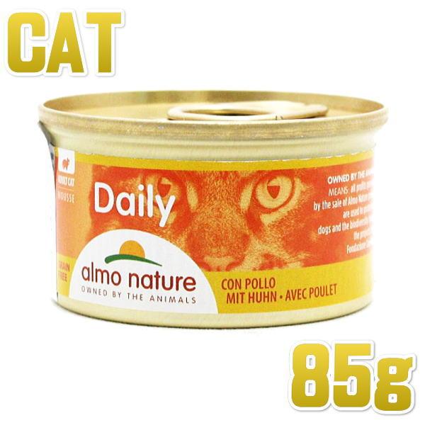 画像1: 最短賞味2023.11・アルモネイチャー 猫 ウェット デイリーメニュー チキン入りお肉のムース 85g缶 alc153 キャットフード正規品 (1)