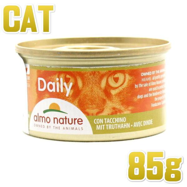 画像1: 最短賞味2023.6・アルモネイチャー 猫 デイリーメニュー ターキー入りお肉のムース 85g缶alc154成猫用ウェット総合栄養食almo nature正規品 (1)