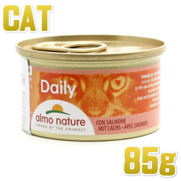 画像1: 最短賞味2023.12・アルモネイチャー 猫 デイリーメニュー サーモン入りお肉のムース 85g缶 alc158成猫用ウェット総合栄養食キャットフード正規品 (1)