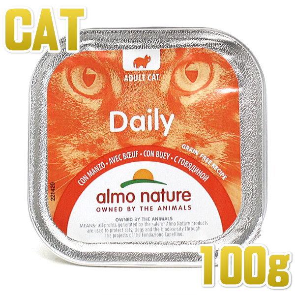 画像1: 最短賞味2020.12・アルモネイチャー 猫用 ウェット デイリーメニュー ビーフ入りのソフトムース 100g alc350 総合栄養食シニアにもお勧め キャットフード almo nature 正規品 (1)
