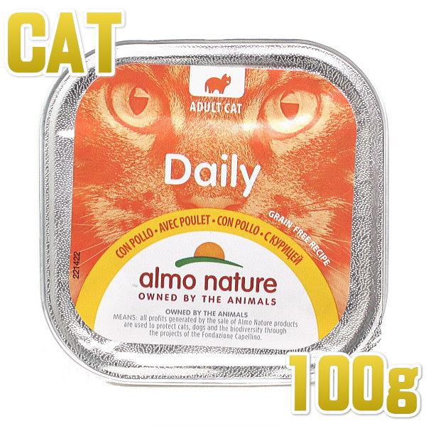 画像1: 最短賞味2022.10・アルモネイチャー 猫 ウェット デイリーメニュー チキン入りのソフトムース 100g alc351 キャットフード正規品 (1)