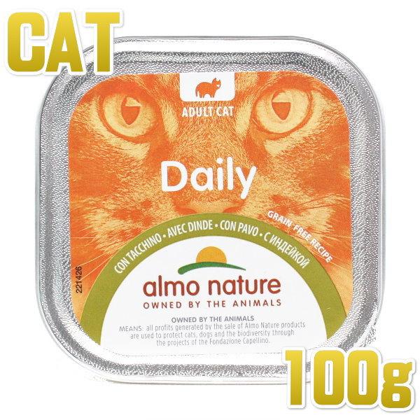 画像1: 最短賞味2021.3・アルモネイチャー 猫 ウェット デイリーメニュー 七面鳥入りのソフトムース 100g alc353 総合栄養食シニアにもお勧め キャットフード almo nature 正規品 (1)