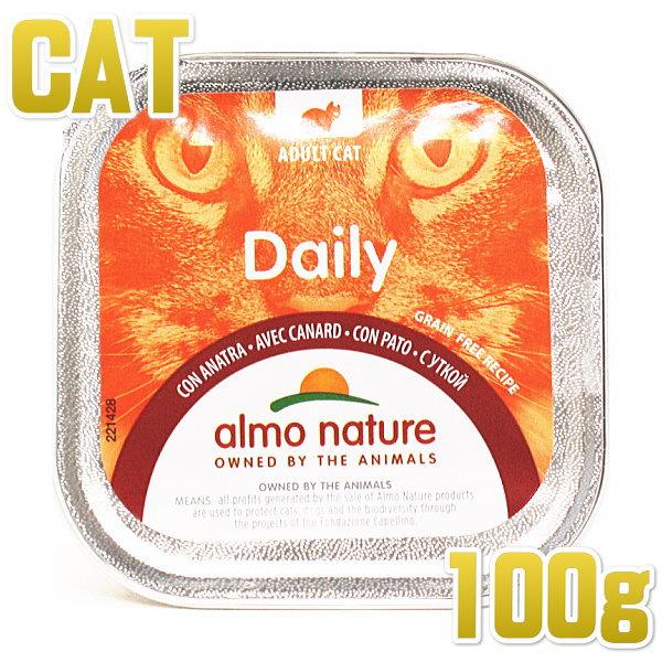画像1: 最短賞味2020.12・アルモネイチャー 猫用 ウェット デイリメニュー・ダック入りのソフトムース 100g alc354 総合栄養食シニアにもお勧め キャットフード almo nature 正規品 (1)