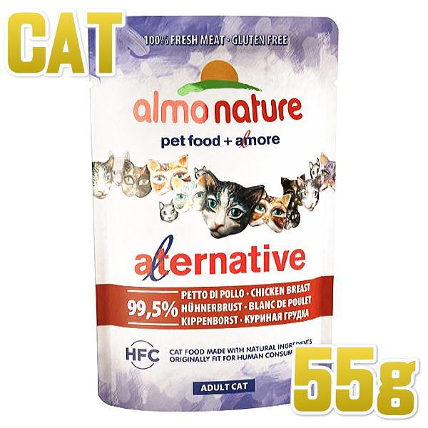 画像1: 最短賞味2021.8・アルモネイチャー 猫 オルタナティブ・チキン胸肉のご馳走 55g パウチ alc4700 キャットフード正規品 (1)