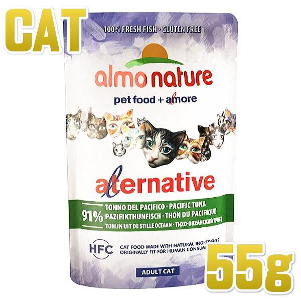 画像1: 最短賞味2021.2・アルモネイチャー 猫用 オルタナティブ・太平洋まぐろのご馳走 55g パウチ alc4702 猫用一般食 キャットフード almo nature 正規品 (1)