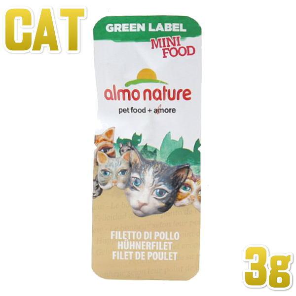 画像1: 最短賞味2021.2・アルモネイチャー 猫 グリーンラベル・ロウパック ミニフード チキンフィレ 極少量 3g alc500 パウチ 成猫用一般食 おやつ・almo nature正規品 (1)