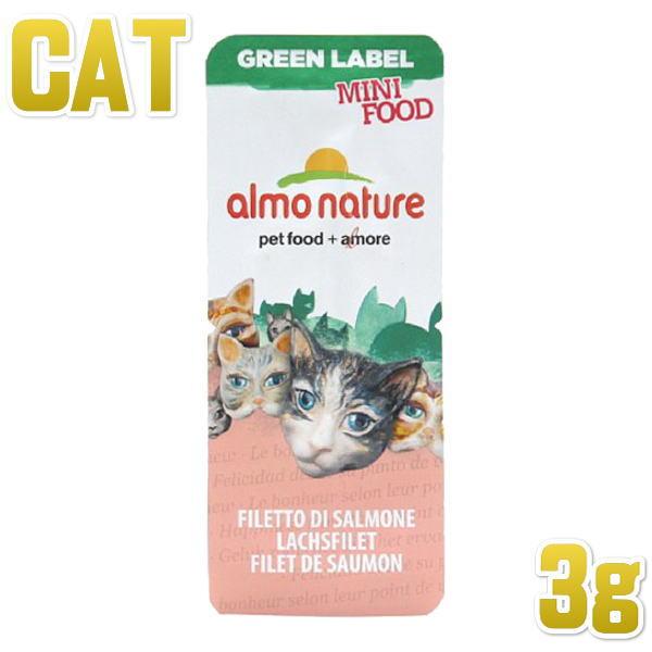画像1: 最短賞味2020.12・アルモネイチャー 猫用 グリーンラベル・ロウパック ミニフード サーモンフィレ 極少量 3g alc501 パウチ 成猫用一般食 おやつ・almo nature正規品 (1)