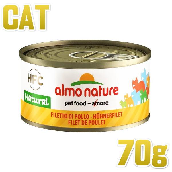 画像1: 最短賞味2022.8・アルモネイチャー 猫 ウェット 鶏肉のフィレ 70g缶 alc5016 キャットフード正規品 (1)