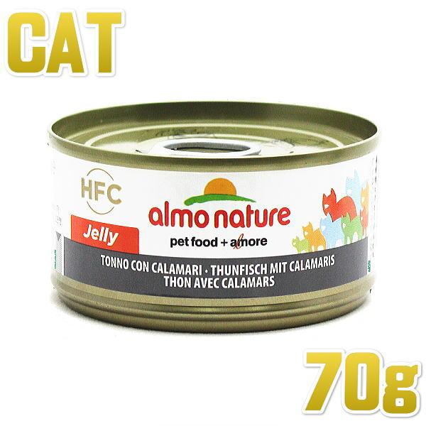 画像1: 最短賞味2021.9・アルモネイチャー 猫 ウェット まぐろとイカ 70g缶 alc5019 猫用一般食フレーク状キャットフード almo nature正規品 (1)