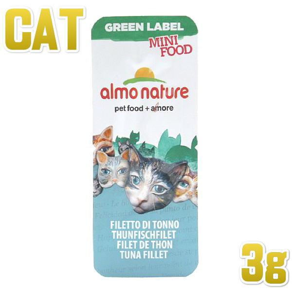 画像1: 最短賞味2021.12・アルモネイチャー 猫 グリーンラベル ロウパック ミニフード マグロフィレ 極少量 3g alc502猫用おやつalmo nature正規品 (1)