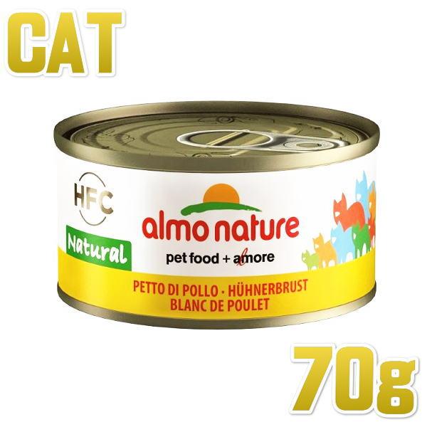 画像1: 最短賞味2021.7・アルモネイチャー 猫用 ウェット チキン胸肉 70g缶 alc5022 猫用一般食 フレーク状 キャットフード almo nature 正規品 (1)