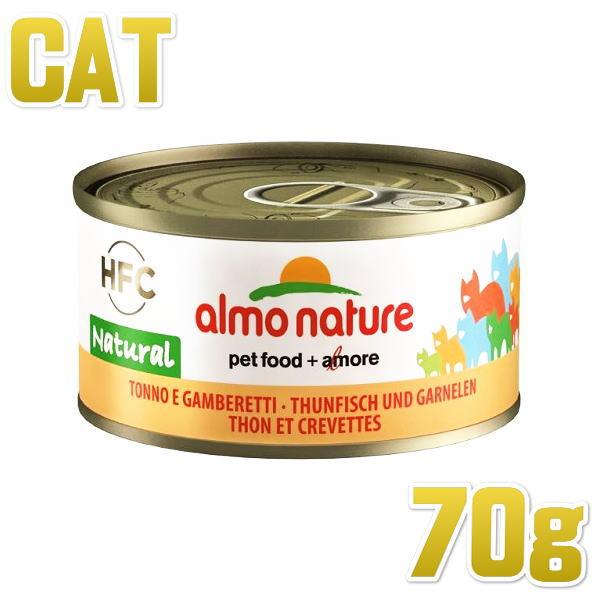 画像1: 最短賞味2021.8・アルモネイチャー 猫用 ウェット まぐろとえび 70g缶 alc5023 猫用一般食 フレーク状 キャットフード almo nature 正規品 (1)