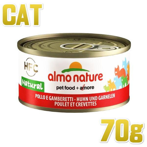 画像1: 最短賞味2020.11・アルモネイチャー 猫用 ウェット チキンと小エビ 70g缶 alc5024 猫用一般食 フレーク状 キャットフード almo nature 正規品 (1)