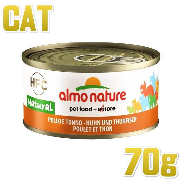 画像1: 最短賞味2022.4・アルモネイチャー 猫 ウェット 鶏肉とまぐろ 70g缶 alc5025 猫用一般食 フレーク状 キャットフード almo nature 正規品 (1)